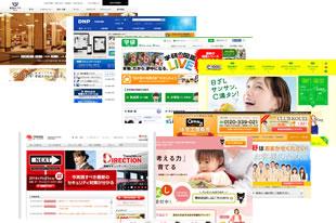 ウェブサイトデザイン