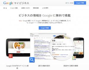 グーグルのマイビジネス登録画面