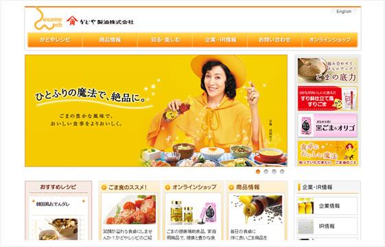 食欲増進効果のあるオレンジ色で、シズル感を演出したウェブデザイン