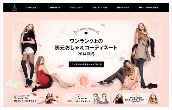 コケティッシュにピンクを使用、黒を効果的なアクセントにした女性向けウェブデザイン