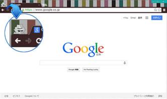 Google Chromeのシークレットウィンドウ