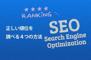 【便利ツール】検索順位チェックの決定版!正しい順位を調べる4つの方法