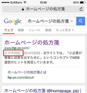 スマホ対応している場合の検索結果画面