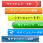 【保存版】会社ホームページに使いやすいボタン素材サイト(無料)
