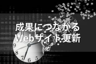 更新回数が多いほど成果が出る?! Webサイト運用における時間浪費の罠